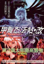 Kouga Ninpôchô Aratame 1 Manga
