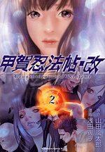 Kouga Ninpôchô Aratame 2 Manga