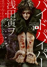 Pied Piper 1 Manga