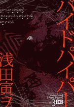 Pied Piper 3 Manga
