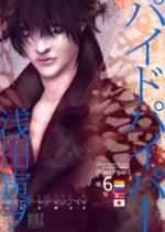 Pied Piper 6 Manga