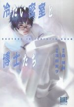 Tumetai Misshitsu to Hakasetachi 1 Manga