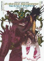 Ultrabaroque Deprogrammer 2 Manga