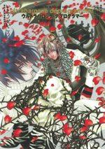 Ultrabaroque Deprogrammer 5 Manga