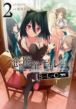 Kyôkai Senjô no Horizon 2 Manga
