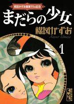 Gagyo 55th Kinen 1 Manga
