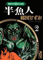 Gagyo 55th Kinen 2 Manga