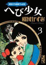 Gagyo 55th Kinen 3 Manga