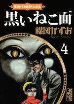Gagyo 55th Kinen 4 Manga