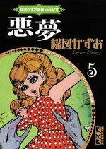 Gagyo 55th Kinen 5 Manga