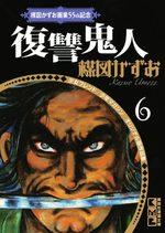 Gagyo 55th Kinen 6 Manga