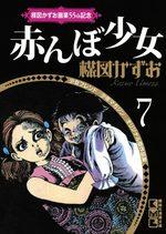 Gagyo 55th Kinen 7 Manga