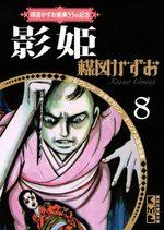 Gagyo 55th Kinen 8 Manga