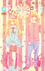 Romantica Clock 1 Manga
