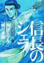 Le Chef de Nobunaga 6 Manga