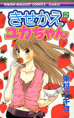 Kisekae Yuka-chan 2 Manga