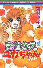 Kisekae Yuka-chan 3 Manga