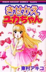 Kisekae Yuka-chan 4 Manga