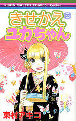 Kisekae Yuka-chan 5 Manga