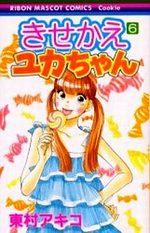 Kisekae Yuka-chan 6 Manga