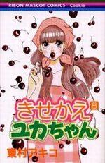 Kisekae Yuka-chan 8 Manga