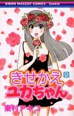 Kisekae Yuka-chan 9 Manga