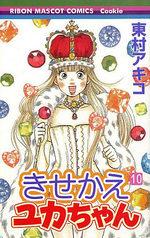 Kisekae Yuka-chan 10 Manga