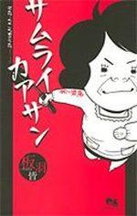 Samurai Kaasan 1 Manga