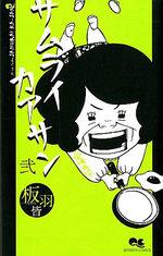 Samurai Kaasan 2 Manga