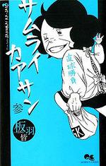 Samurai Kaasan 3 Manga