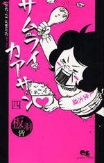 Samurai Kaasan 4 Manga