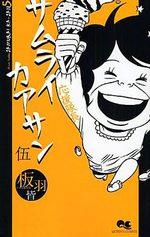 Samurai Kaasan 5 Manga
