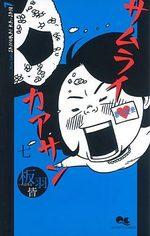 Samurai Kaasan 7 Manga