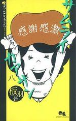 Samurai Kaasan 8 Manga
