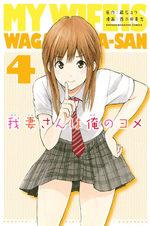 Wagatsuma-san ha Ore no Yome 4