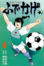 Shura no Mon Iden - Fudekage 4 Manga