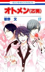 Otomen 17 Manga