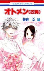 Otomen 18 Manga