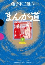Manga Michi 5