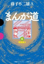 couverture, jaquette Manga Michi Deluxe 6