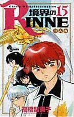 Rinne 15 Manga