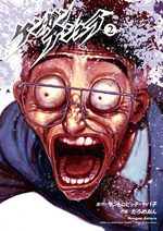 Kengan Ashura 2 Manga