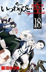Itsuwaribito Ushiho 18 Manga