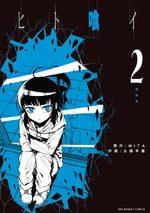 Hitokui 2 Manga