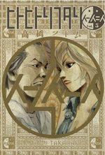 Soul Keeper 5 Manga
