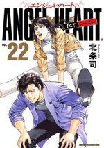 Angel Heart 22