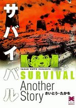 Survival Another Story 1 Guide