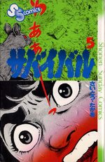 Survivant 5 Manga