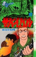Survivant 11 Manga