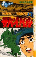 Survivant 12 Manga